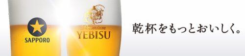 サッポロビール採用