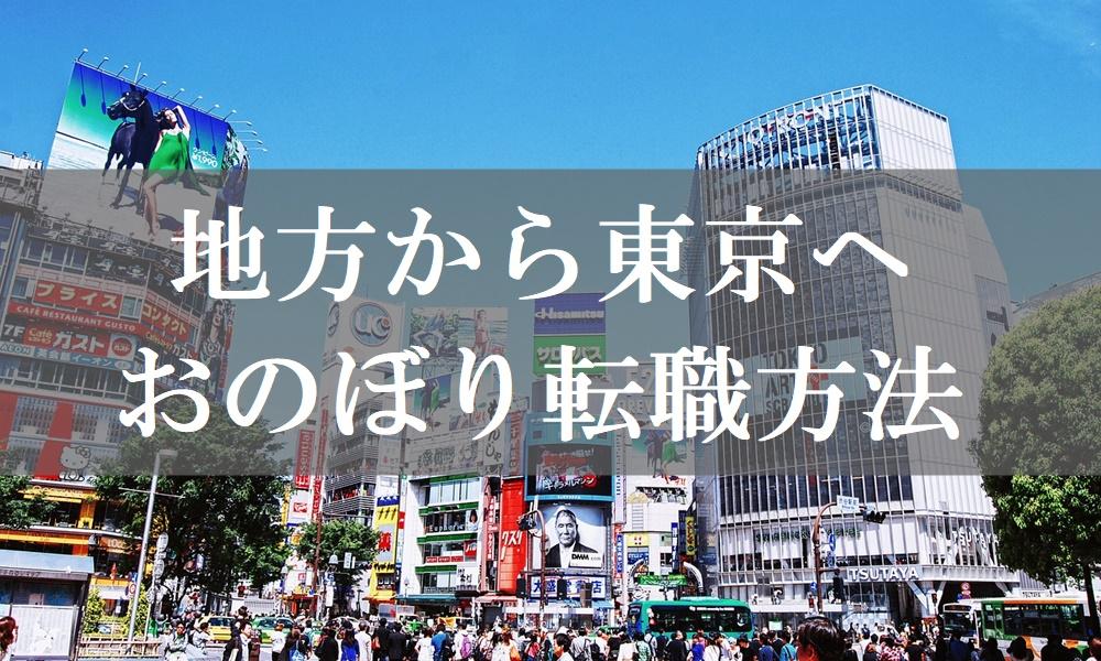 地方から東京へ転職