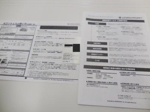 ワークポート 登録
