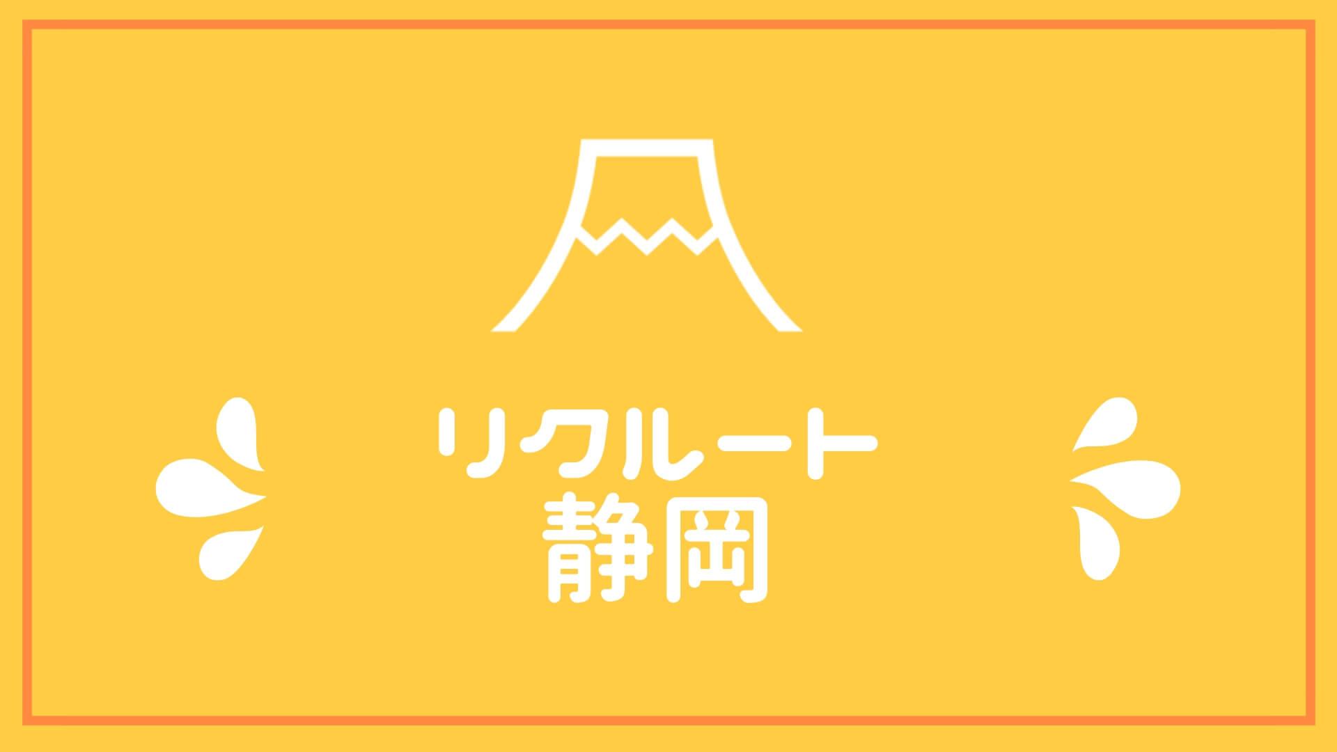 リクルート 静岡