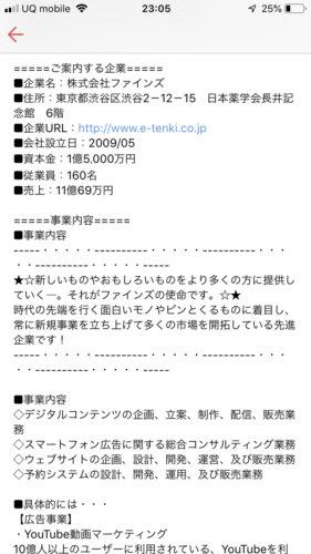 転職エージェントneo 紹介企業